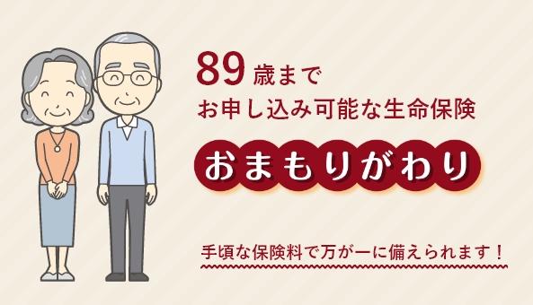 89歳までお申し込み可能な生命保険「おまもりがわり」